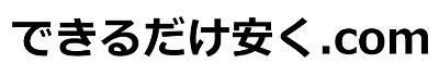 できるだけ安く.com